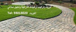 مقاول بلاط متداخل ت22624166 الارضيات الخارجية Sidewalk Structures