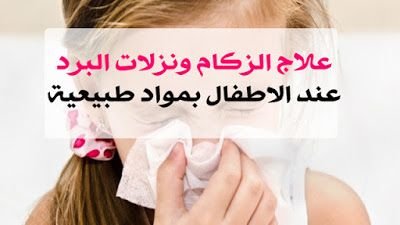 افضل طرق علاج نزلات البرد والسعال عند الأطفال Blog Blog Posts Photography