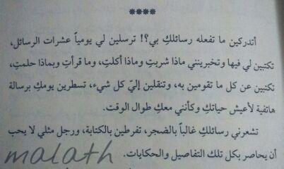 صور اقتباسات من روايات احلام مستغانمي منتديات درر العراق Math Quotes Human