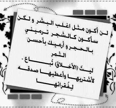 نتيجة بحث الصور عن إذا أتتك مذمتي من ناقص فهي الشهادة لي بأني كامل Math Arabic Calligraphy Calligraphy