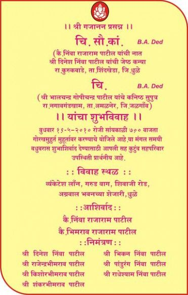 Understand The Background Of Invitation Card Format Marathi Now In Sample Wedding Invitation Wording Wedding Invitation Card Quotes Wedding Invitation Format
