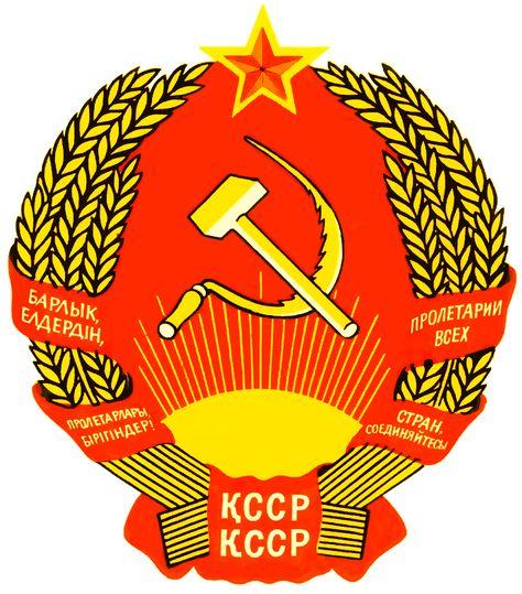 Kazakh Ssr Coa Png 1380 1570 Coat Of Arms Soviet Socialist Republic Ussr