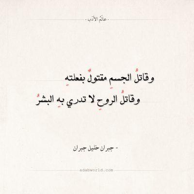 شعر جبران خليل جبران و سكوت الليل بحر عالم الأدب Words Quotes Quotations Arabic Quotes