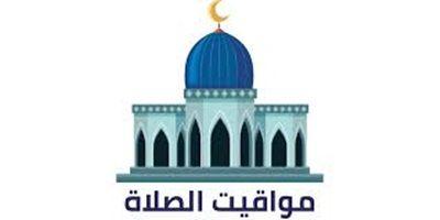 اوقات الصلاة في مسقط مواقيت الصلاة في مسقط Taj Mahal Building Travel