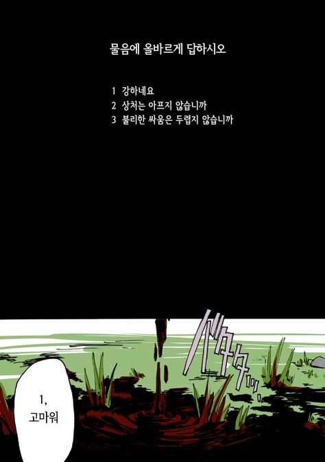 [페이트 만화] 지크프리트 만화