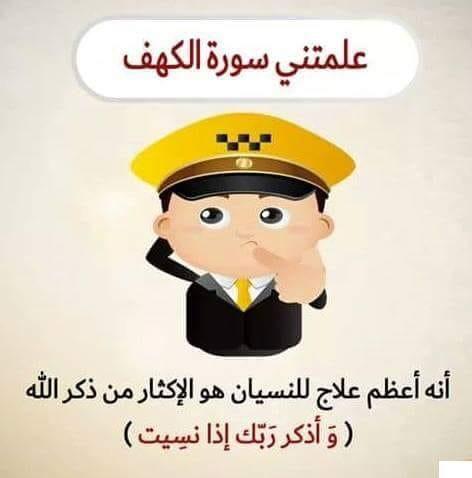 فوائد قراءة سورة الكهف Holy Quran Duaa Islam Islam