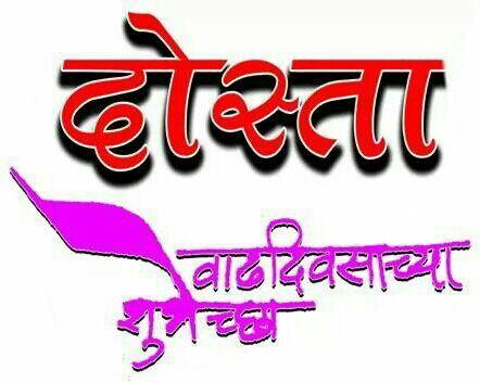 Pin by Nitin Bhosale on Logo's in 2019 | Marathi calligraphy
