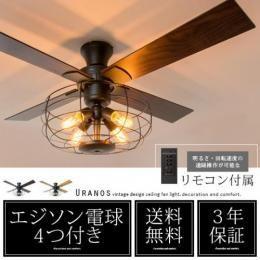 シーリングファン 天井照明 サーキュレーターエジソンランプ付き
