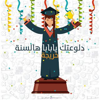 صور تخرج 2021 رمزيات مبروك التخرج Islamic Art Calligraphy Graduation Images Graduation Photography