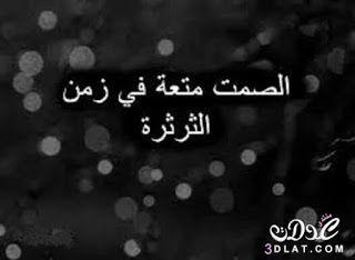 صور عن الصمت حكم عن الصمت صور مكتوب عليها كلام عن الصمت Words Arabic Words Arabic Quotes