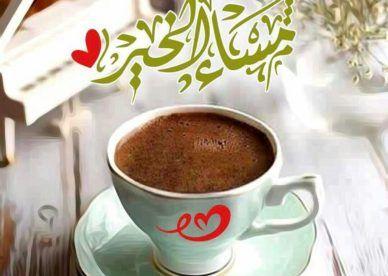 صور بطاقات مساء الخير روعة عالم الصور In 2021 Good Evening Greetings Good Morning Arabic Evening Greetings