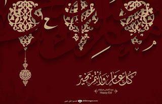 صور العيد الكبير 2020 تصفح بطاقات تهنئة العيد الأضحى المبارك Eid Photos Photo Arabic Calligraphy