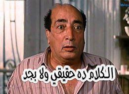صورتعليقات للفيس بوك 2018 صور كومنتات فيس بوك مصورة ملآك ولكن Arabic Funny Funny Comments Funny Picture Jokes