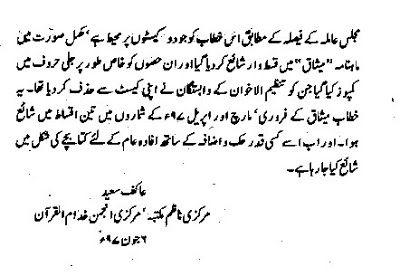 Haqeeqat E Tasawwuf by Dr  Israr Ahmed Islami Urdu Books PDF in 2019