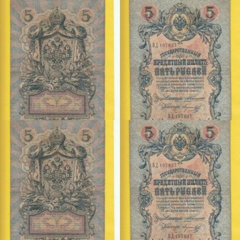 Banknote Low Outbid1 Russian 5 Rubel 1909 Banknote Good