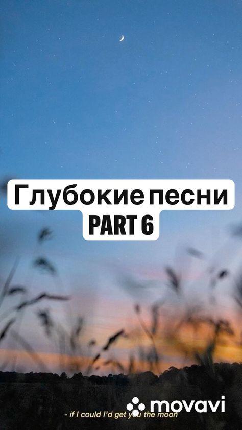 Глубокие песни  Part 6