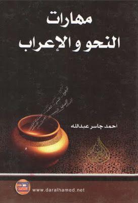 مهارات النحو والإعراب أحمد جاسر عبد الله Pdf Learning Arabic Internet Archive Teaching