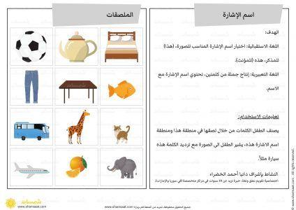 أسماء الاشارة اوراق عمل لتحسين النطق عند الأطفال 1