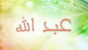 صور اسم الله جميل بحث Google Arabic Calligraphy Calligraphy