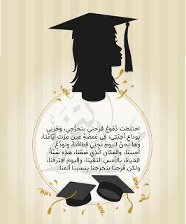 عبارات التخرج من الجامعة