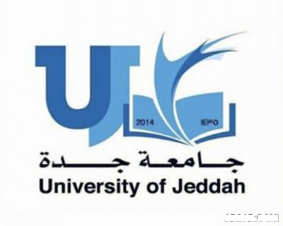 جامعة جدة تطلق غدا فعاليات ملتقى التوظيف الأول لتوطين الوظائف
