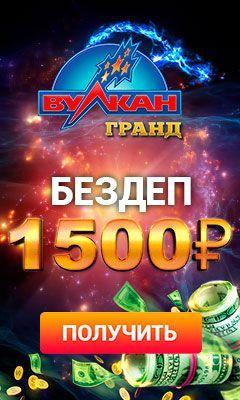 казино вулкан 50 рублей за регистрацию