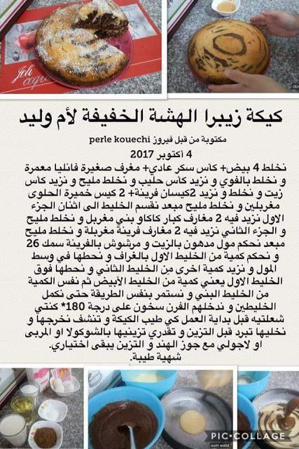كوك نيت مطبخ عربي وصفات طبخ شهية وصحية عربية و أجنبية متنوعة للجيع الأطباق Food Receipes Food Hacks Arabic Food