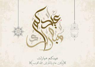 صور عيد الاضحى 2020 اجمل الصور لعيد الاضحى المبارك Eid Ul Adha Eid Al Adha Art