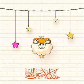 صور عيد الاضحى 2020 اجمل الصور لعيد الاضحى المبارك Eid Cards Eid Ul Adha Eid Al Adha