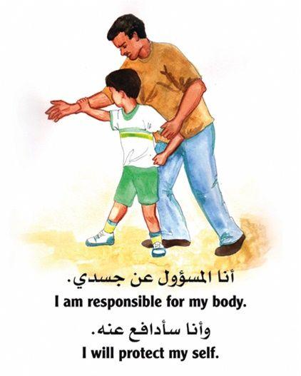 لا للتحرش جنسي لاتلمسني أول كتاب توعوي سعودي موجه للأطفال حول التحرش الجنسي صور Self Development Memes Lsu