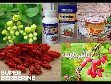 البربرين مكمل غذائي فوائده وآثاره الجانبية Youtube Peppercorn Red Peppercorn Food