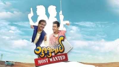 Www Worldnewmoviez Tk Gujjubhai Most Wanted 2018 Gujarati