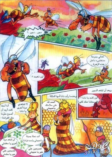 النحله للاطفال قصص مصورة 13769964503 Jpeg Kids Education Comic Book Cover Book Cover