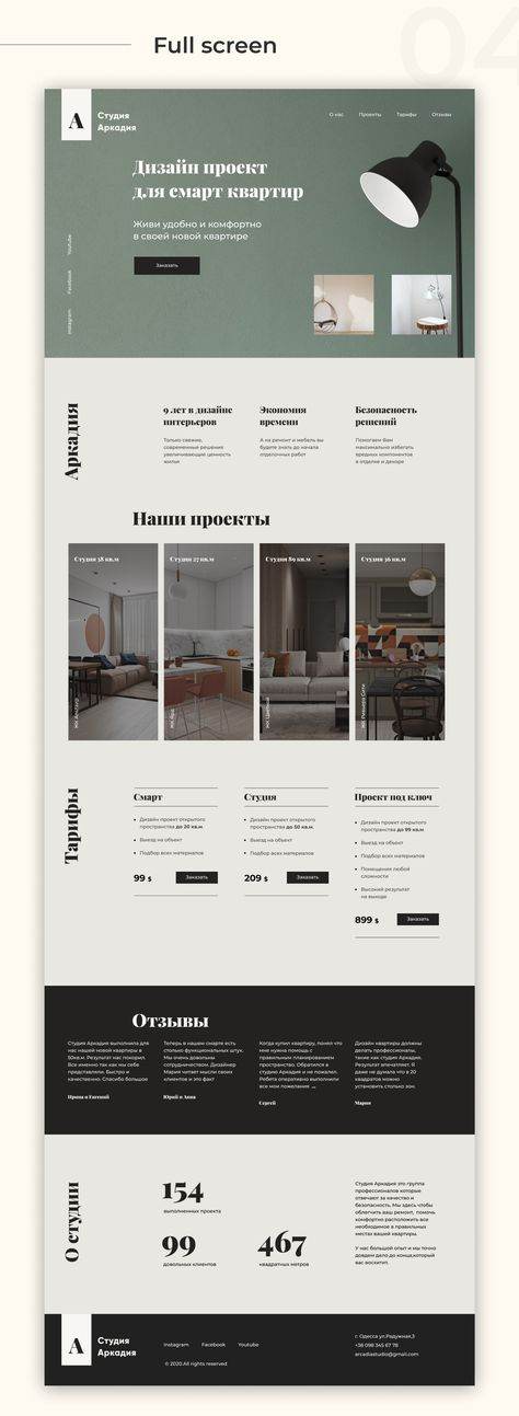Landing page for interior design studio. Design&Develop