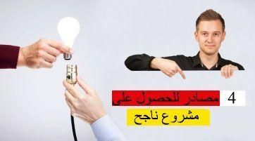 فكرة مشروع ناجح فكرة مشروع نسائي مشروع ناجح 100 مشروع ناجح فى مصر مشروع صغير ناجح للبنات مشروع تجاري ناجح جدا مشروع ناجح براس مال بسي Blog Posts Blog Thumbs Up