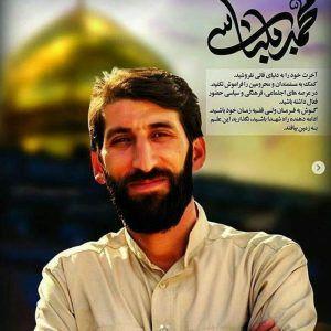 شهید مدافع حرم بلباسی داره میاد وطن خوش آمدی جوانمرد خوش آمدی In 2020 Instagram Frame Islamic Art Real Hero