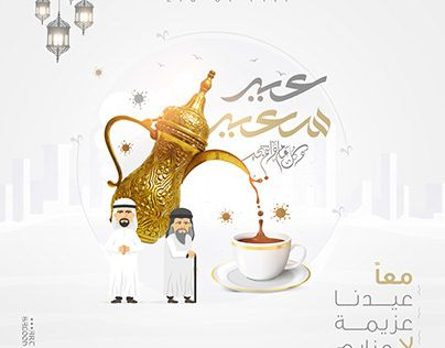 Check Out New Work On My Behance Profile Happy Eid Http Be Net Gallery 97410583 Happy Eid Happy Eid Happy Eid