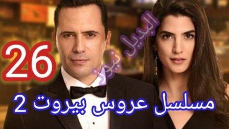 مسلسل عروس بيروت الجزء الثاني الحلقة 26 كاملة بالفيديو آدم يعرض خليل للخطر
