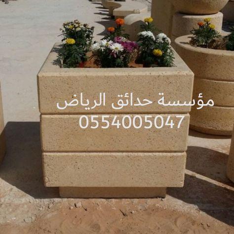 مؤسسة حدائق الرياض 0554005047 مؤسسة حدائق الرياض للحواجز الخرسانيه والحواجز التنظيمية ومستلزمات الزينه بجودة عالية وايضا تأجير وبيع Planter Pots Planters Pot