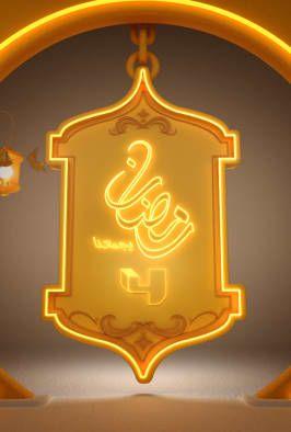 جدول مسلسلات قناة ام بي سي فور في رمضان 2019 Home Decor Decor Mirror