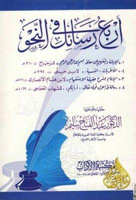 أربع رسائل في النحو الزجاج ابن جني ابن هشام الخفاجي تحقيق عبد الفتاح سليم Pdf Pdf