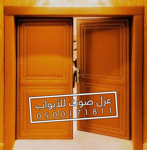 عازل الأبواب عزل صوت تلبيس الرياض Outdoor Decor Decor Garage Doors