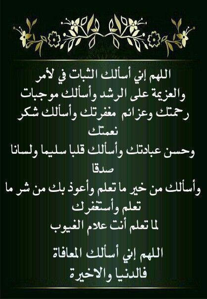 Pin By Nada On ادعية Arabic Calligraphy Calligraphy