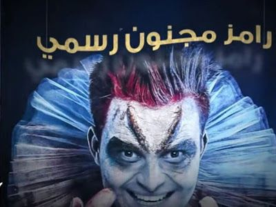 Al Ahram Egy بلاغ يتهم الفنان رامز جلال بالتحريض على العنف والب Poster Art Fictional Characters