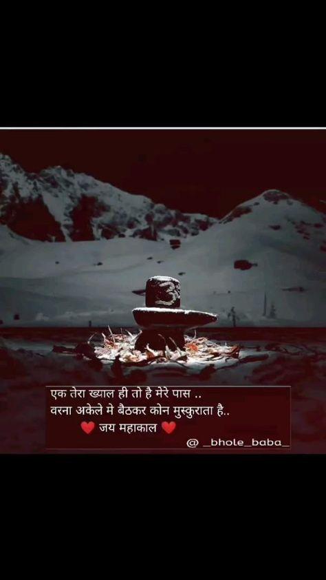 #mahadev #mahakal #shiva  #bholenath #shiv #india #hindu #har