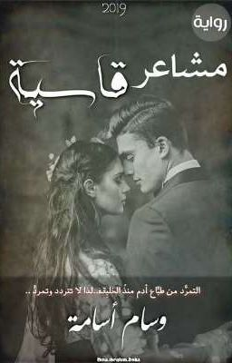 مشاعر قاسيه 28 Pdf Books Reading Disturbing Books Wattpad Books