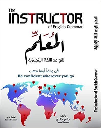 المعلم لقواعد اللغة الإنجليزية اشتري اون لاين بأفضل الاسعار في السعودية سوق كوم الان اصبحت امازون السعودية English Grammar Grammar English