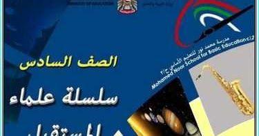 مذكرة مادة العلوم للصف السادس الفصل الدراسى الثانى2019 2020 الإمارات ملخص العلوم للصف السادس الفصل الثانى 2020 حل كتاب ا Company Logo Tech Company Logos Lol
