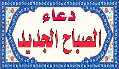 سمسمة سليم دعاء الصباح الجديد واليوم الجديد من قاله اجزل الله Arabic Calligraphy Art Calligraphy
