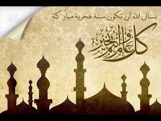 معايدات العام الهجري الجديد 1440 Bonne Annee Hijri بطاقات تهنئة بمناسبة العام الهجري الجديد Hijria تهنئة بمناسبة حلول الس Islamic Pictures Art Islamic New Year